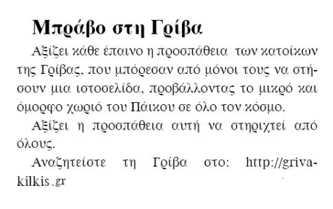 ΕΙΔΗΣΕΙΣ ΓΡΙΒΑ 06-05-2009