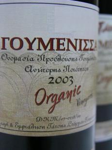 κρασι Γουμενισσα