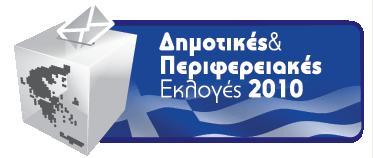 http://grivanews.files.wordpress.com/2010/11/ceb4ceb7cebccebfcf84ceb9cebaceadcf82-ceb5cebacebbcebfceb3ceadcf82-2010-logo.jpg