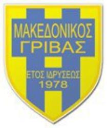 Μακεδονικός Γρίβας 2 banner logo