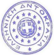 Ελληνική ΔΝΤΟκρατια