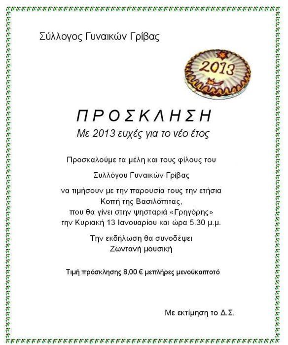 Πρόσκληση Κοπής Βασιλόπιτας Συλλόγου γυναικών 2013