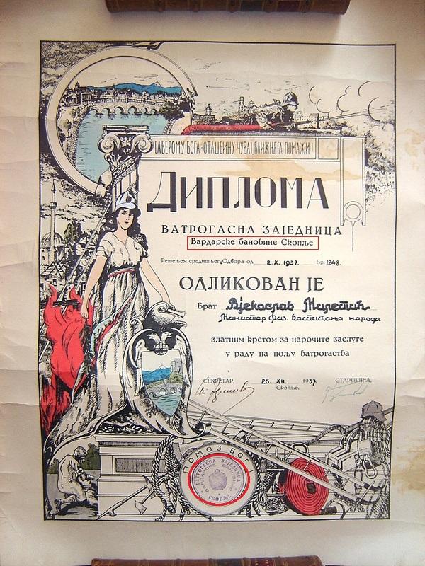 Δίπλωμα Σκόπια 2