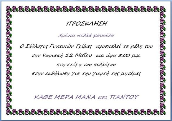 Πρόσκληση Μέρα Μητέρας 12 Μαΐου 2013
