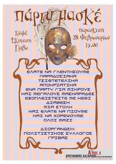 ΠΑΡΤΥ ΜΑΣΚΕ 28-2-2014