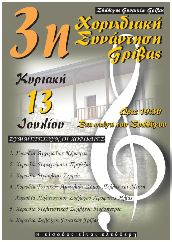 3η χορωδιακή συνάντηση αφίσα-page-001