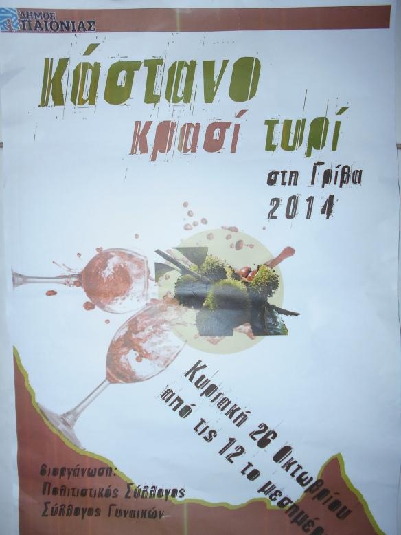 Κάστανα 2014 (3)