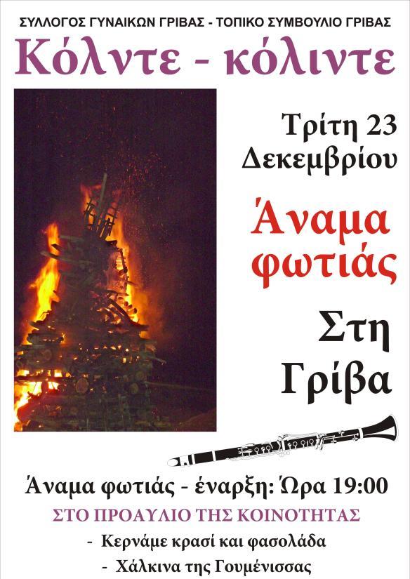 Κόλντε - κόλιντε αφίσα-page-001