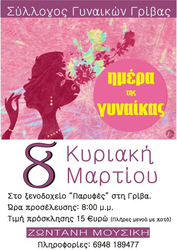 Γιορτή γυναίκας Αφίσα 2015-page-001