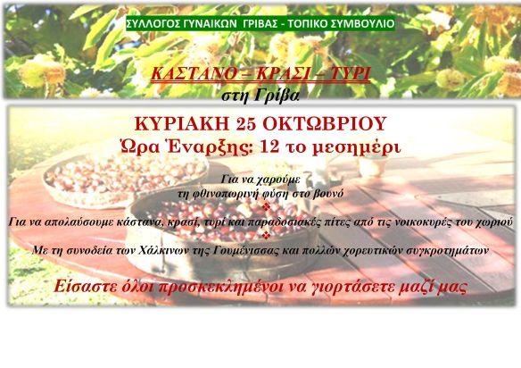 προσκλησεις Γρίβα Κάστανο 2015
