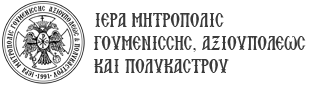 logo-mitropoli-goumenissa