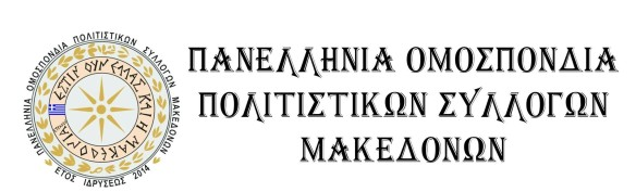 Μακεδόνες Banner 2
