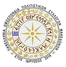 Μακεδόνες Banner