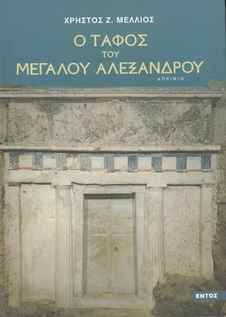 Ο ταφος του Μεγάλου Αλεξάνδρου 1