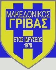 Μακεδονικός Γρίβας Banner