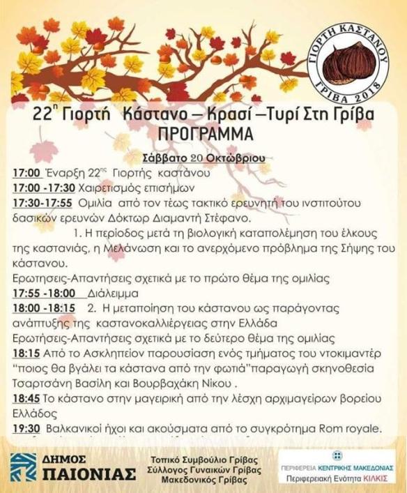 22η Γιορτή Πρόγραμμα - Σάββατο