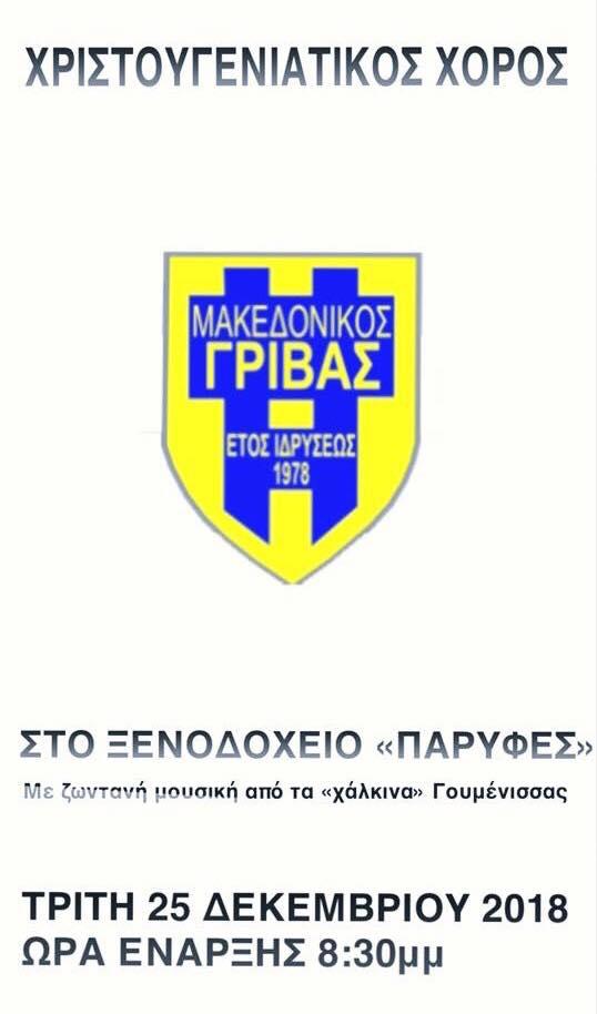Μακεδονικός Γρίβας ετήσιος χοροός 25-12-2018